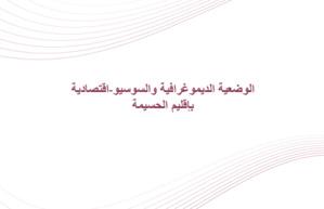 -الوضعية الديموغرافية والسوسيو-اقتصادية بإقليم الحسيمة -إحصاء 2014