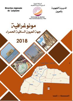 2018 مونوغرافية جهة العيون الساقية الحمراء