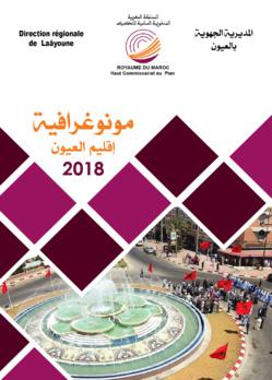 2018 مونوغرافية إقليم العيون