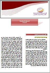 Bulletin Interne n° 4