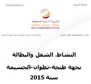 2015 نتائج البحث الوطني حول التشغيل على مستوى جهة طنجة تطوان الحسية لسنة