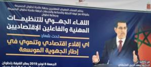 """""""لقاء جهوي  تحت شعار: """" أي اقلاع اقتصادي وتنموي في اطار الجهوية الموسعة"""