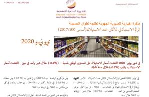 Note IPC Juin-2020 Tanger_Tétouan_Al Hoceima (Base 100:2017)