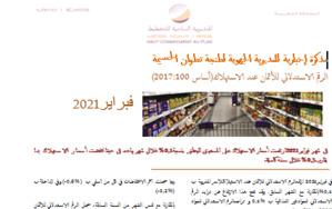 Note IPC Février 2021 Tanger_Tétouan_Al Hoceima (Base 100:2017)